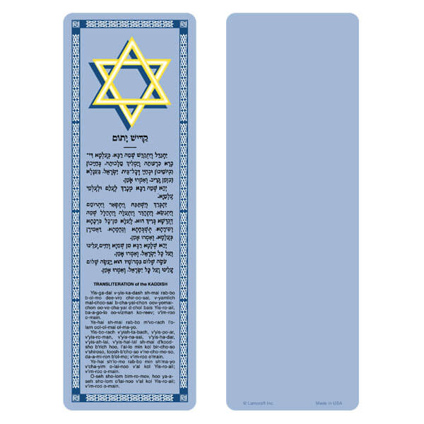"3"" x 9"" Star of David bookmark, Mourner's Kaddish"