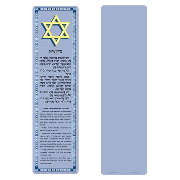 "3"" x 11"" Star of David bookmark, Mourner's Kaddish"